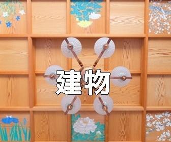 京都の建物撮影スポット