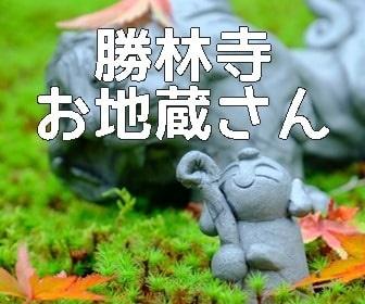 京都でかわいいお地蔵さんのいる勝林寺