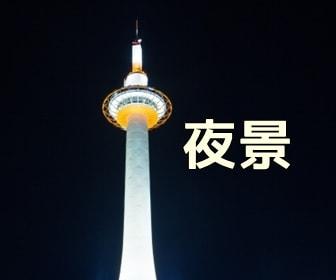 京都の夜景撮影スポット
