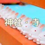 京都の神社や寺の写真スポット