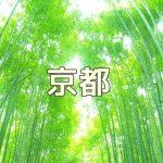 京都らしい風景が撮れる写真スポット