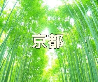 京都らしい風景が撮れる撮影スポット
