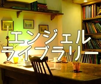 京都・フォトジェニックカフェ・エンジェルライブラリー