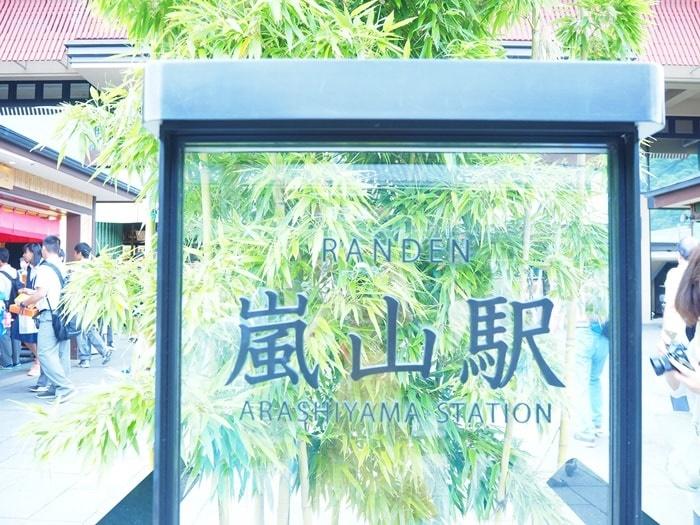 竹林の小径へのアクセス