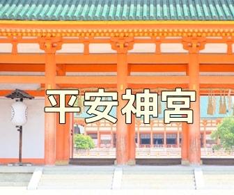 京都・お寺や神社の撮影スポット 平安神宮