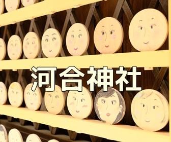 京都・お寺や神社の撮影スポット 河合神社