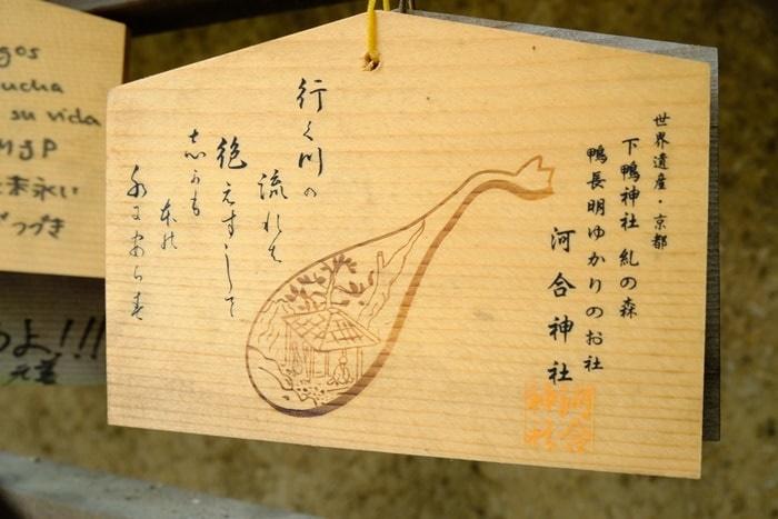 河合神社 鴨長明の栖