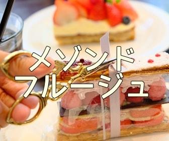 京都・フォトジェニックカフェ・メゾン・ド・フルージュ