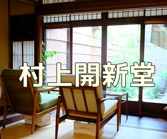 京都・フォトジェニックカフェ 村上開新堂