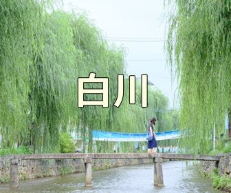 京都らしい風景が撮れる撮影スポット 祇園白川