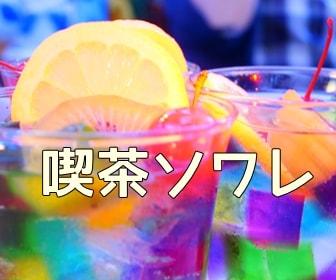 京都・フォトジェニックカフェ 喫茶ソワレ