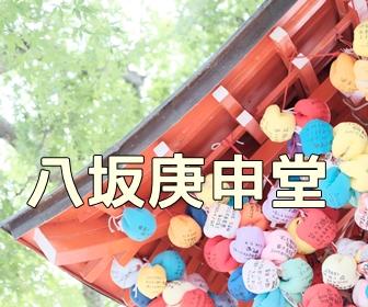 京都撮影スポット 八坂庚申堂