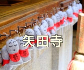 京都・お寺や神社の撮影スポット 矢田寺