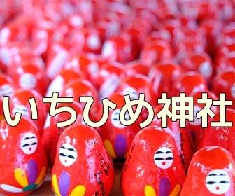 京都・お寺や神社の撮影スポット 市比壹神社