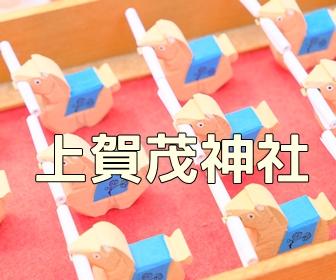 京都・お寺や神社の撮影スポット 上賀茂神社