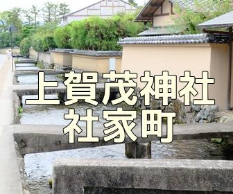 京都らしい風景が撮れる撮影スポット上賀茂神社の社家町