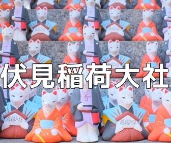 京都・お寺や神社の撮影スポット 伏見稲荷大社