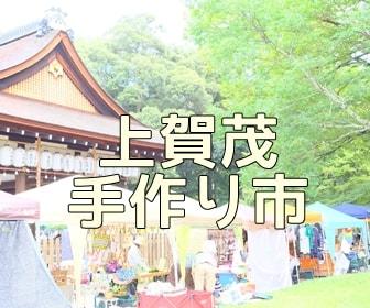 京都の撮影スポット上賀茂手作り市