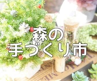 京都の撮影スポット森の手づくり市