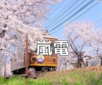 京都・桜の撮影スポット 嵐電