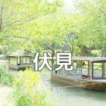京都のノスタルジックな撮影スポット・伏見