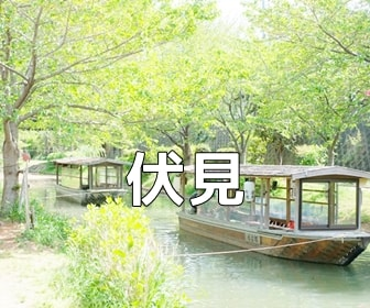 京都のノスタルジックな撮影スポット 伏見