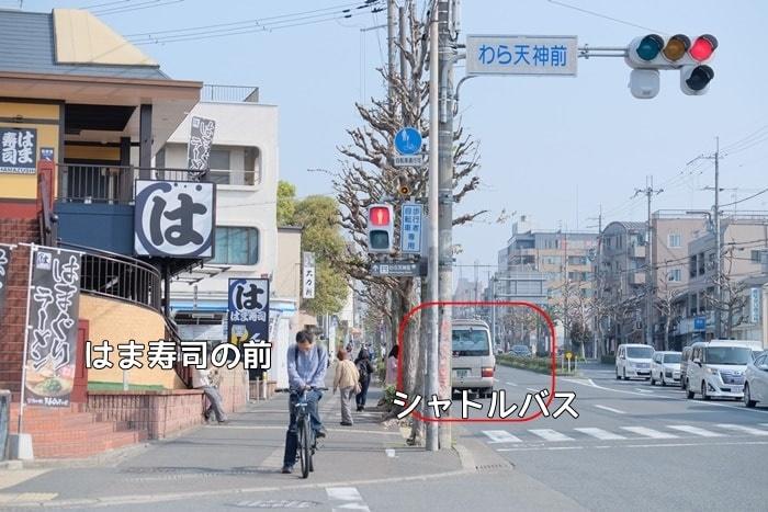 原谷苑へのアクセス シャトルバス乗り場