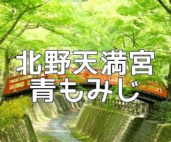 京都・青もみじの撮影スポット北野天満宮