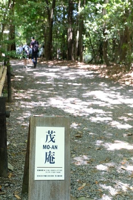 茂庵へのアクセス