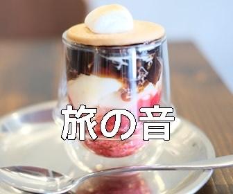 京都・フォトジェニックカフェ・旅の音