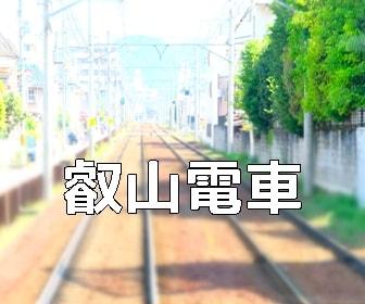 京都のノスタルジックな撮影スポット 叡山電車