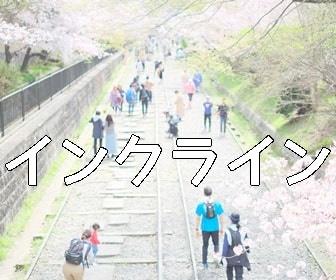 京都のノスタルジックな撮影スポット 蹴上インクライン