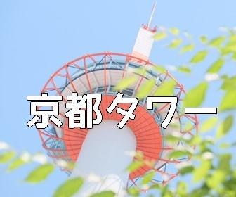 京都らしい風景が撮れる撮影スポット京都タワー