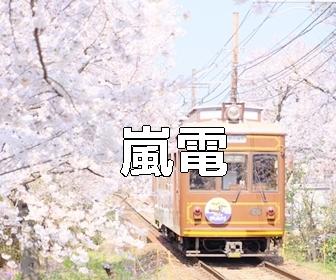京都のノスタルジックな撮影スポット 嵐電