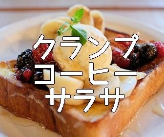 京都・フォトジェニックカフェ クランプコーヒーサラサ