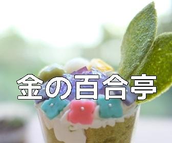 京都・フォトジェニックカフェ 金の百合亭