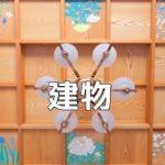 京都・建物の撮影スポット