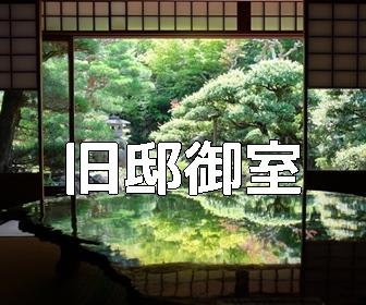 京都・建物の撮影スポット御室別邸