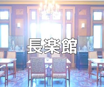 京都・建物の撮影スポット 長楽館