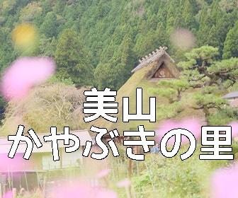 京都のノスタルジックな撮影スポット 美山かやぶきの里