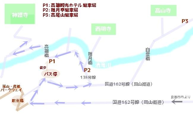 神護寺へのアクセス 駐車場マップ