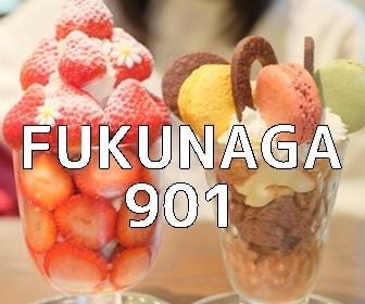 京都・フォトジェニックカフェ・フクナガ901