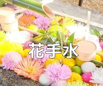 京都 花手水・手水鉢の写真スポット
