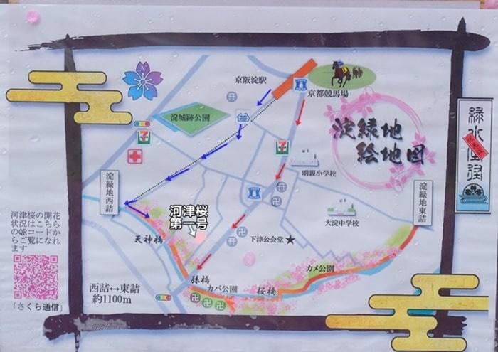 淀駅から河津桜までのアクセスマップ