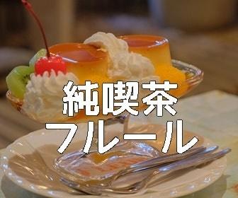 京都・フォトジェニックカフェ 純喫茶フルール