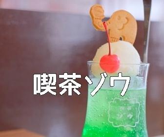 京都・フォトジェニックカフェ 喫茶ゾウ