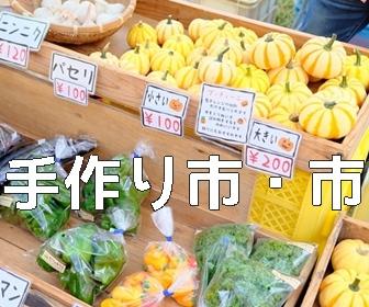 京都の手づくり市撮影スポット