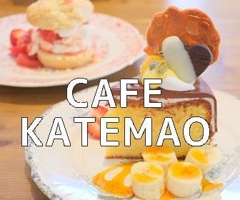 京都・フォトジェニックカフェ・カテマオ