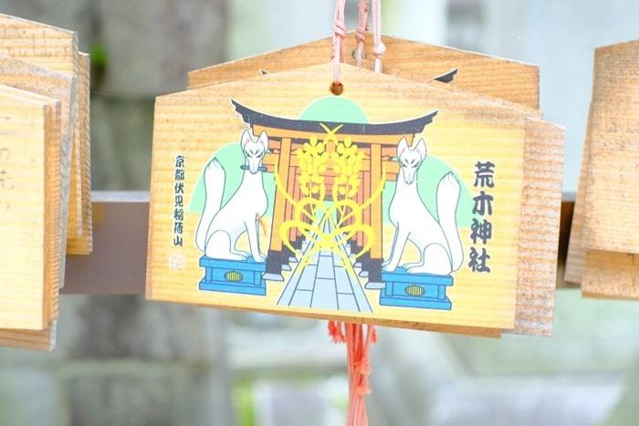 荒木神社 かわいい絵馬
