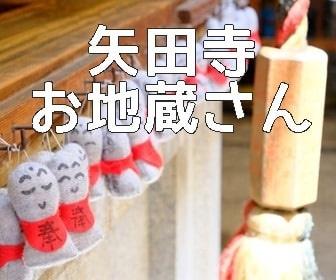 京都でかわいいお地蔵さんのいる矢田寺